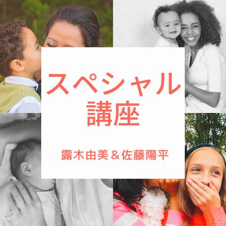 5/26「スペシャル講座」露木由美&佐藤陽平/子育てのストレスが軽くなる!ママのための自己承認講座