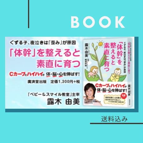 【本】「体幹」を整えると素直に育つ(著者・露木由美)(送料込み)