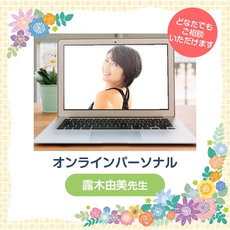 オンライン赤ちゃんパーソナル(担当:露木由美先生)