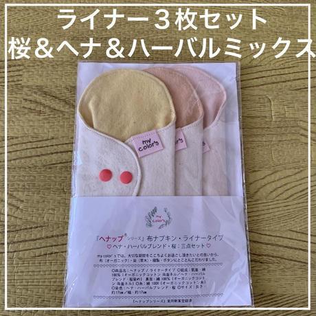 オーガニックコットン布ライナー(透湿防水布入り)桜&ヘナ染め2枚セット