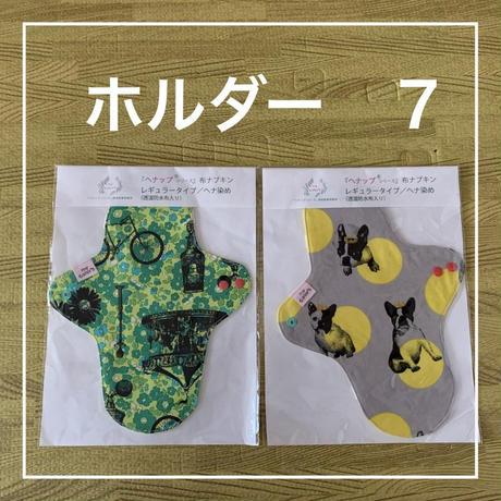 オーガニックコットン布ナプキン レギュラータイプ(透湿防水布入り)ヘナ染め2枚セット