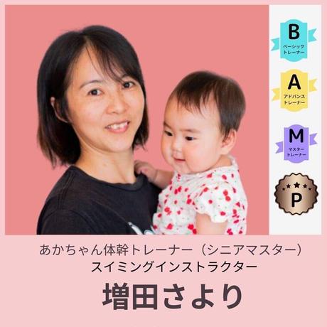 2021.4.20/5.18赤ちゃん体幹ベーシックトレーナー認定講座  担当:増田(オンライン)