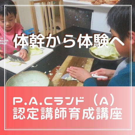 P.A.Cランド(A)認定講師講座