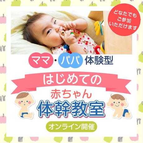 2021.2.10 ママパパ体験型 はじめての赤ちゃん体幹教室(オンライン担当:内海)