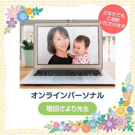オンライン赤ちゃんパーソナル(担当:増田さより先生)