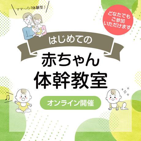 2021.4.20 ママパパ体験型 はじめての赤ちゃん体幹教室(オンライン担当:増田)