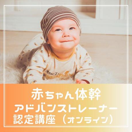 赤ちゃん体幹アドバンストレーナー認定講座(オンライン)