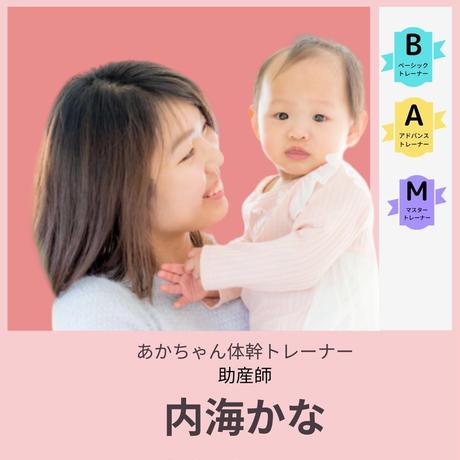 2021,3,8(月)  10:00~12:00はじめての赤ちゃん体幹教室@大阪 担当内海(リアル教室)