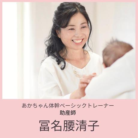 2020.12.11  赤ちゃんの正しい姿勢をサポート!ネックピローオンライン講座(手作りキット付き)