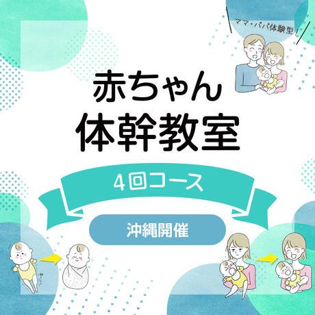 2021.4. 22開始ママパパ体験型 赤ちゃん体幹教室  4回コース(リアル教室:西平・冨名腰)