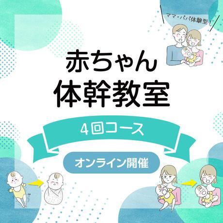 2021.4.16開始 ママパパ体験型 赤ちゃん体幹教室  4回コース(オンライン教室:内海かな)