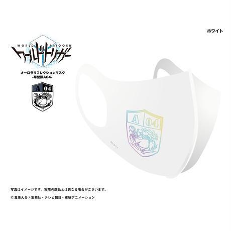 【ワールドトリガー】オーロラリフレクションマスク 全11種セット/ホワイト