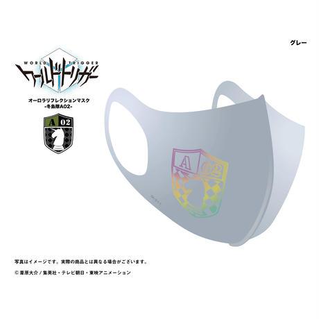 【ワールドトリガー】オーロラリフレクションマスク -冬島隊A02