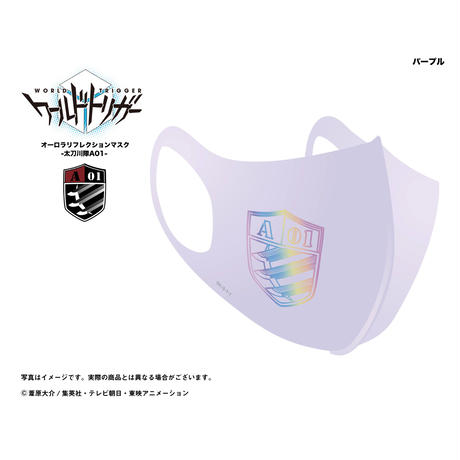 【ワールドトリガー】オーロラリフレクションマスク 全11種セット/パープル