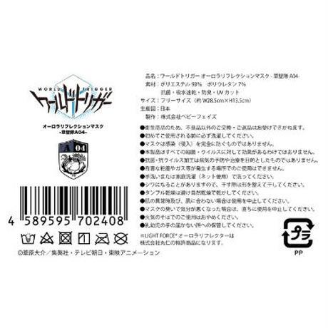 【ワールドトリガー】オーロラリフレクションマスク -風間隊A03