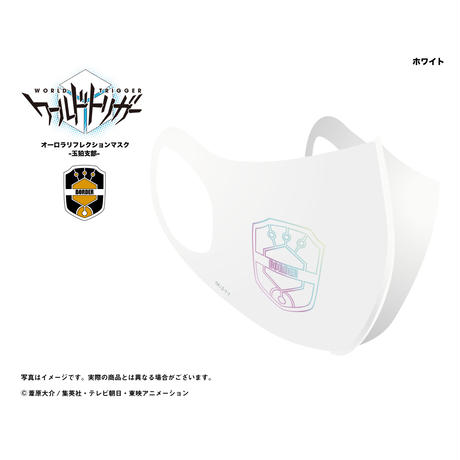 【ワールドトリガー】オーロラリフレクションマスク -玉狛支部