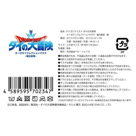【ドラゴンクエスト ダイの大冒険】オーロラリフレクションマスク-竜の紋章-/紺