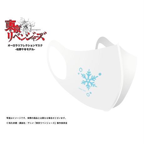 【東京リベンジャーズ】オーロラリフレクションマスク -松野千冬モデル-