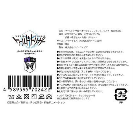 【ワールドトリガー】オーロラリフレクションマスク -加古隊A06