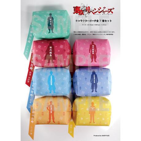 【東京リベンジャーズ】キャラクターポーチ 全7種セット