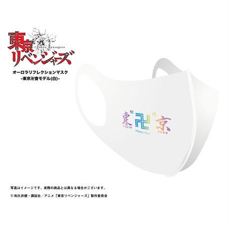 【東京リベンジャーズ】オーロラリフレクションマスク -東京卍會モデル(白)-