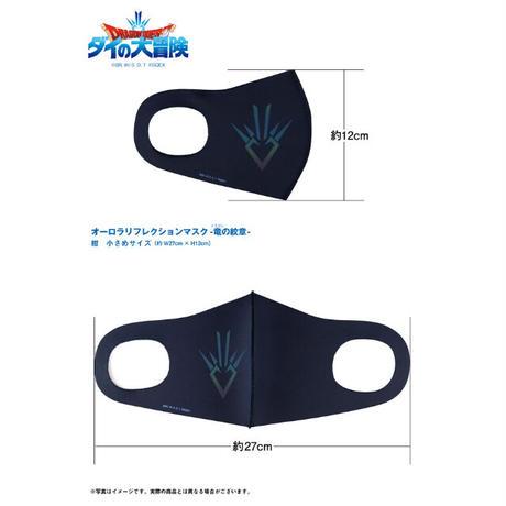【ドラゴンクエスト ダイの大冒険】オーロラリフレクションマスク-竜の紋章-/親子ペアセットA
