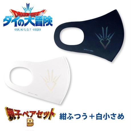 【ドラゴンクエスト ダイの大冒険】オーロラリフレクションマスク-竜の紋章-/親子ペアセットB