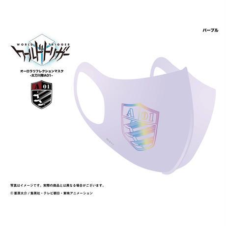 【ワールドトリガー】オーロラリフレクションマスク -太刀川隊A01