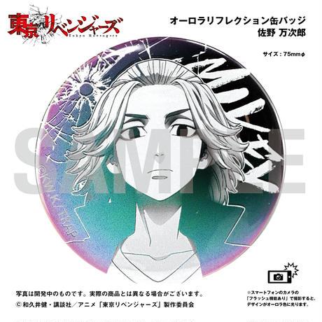 【東京リベンジャーズ】オーロラリフレクション缶バッジ 佐野 万次郎