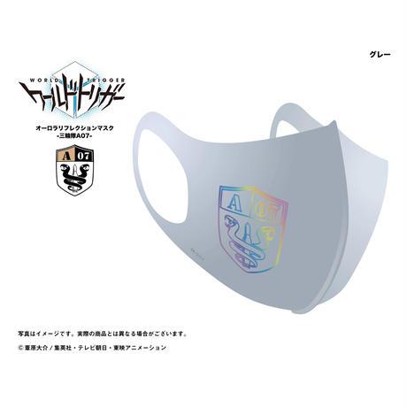 【ワールドトリガー】オーロラリフレクションマスク 全11種セット/グレー
