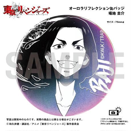 【東京リベンジャーズ】オーロラリフレクション缶バッジ 全7種セット