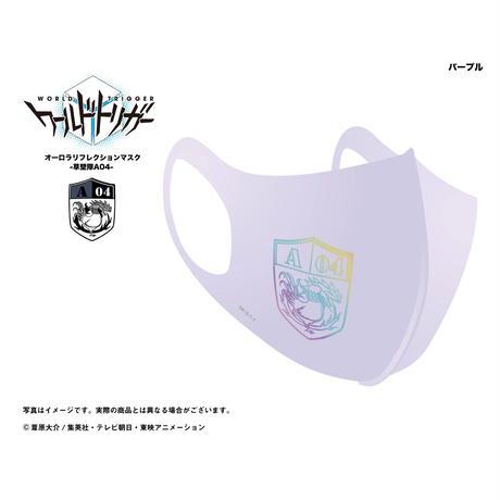 【ワールドトリガー】オーロラリフレクションマスク -草壁隊A04