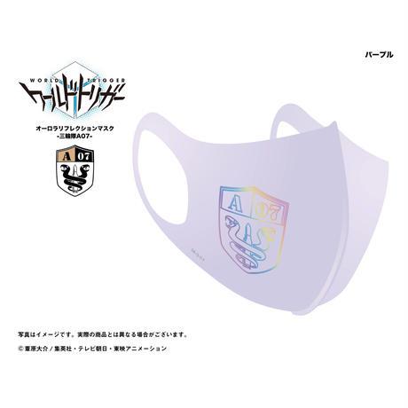 【ワールドトリガー】オーロラリフレクションマスク -三輪隊A07