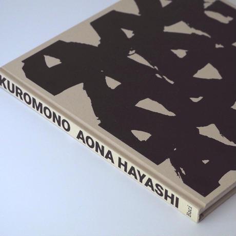 林青那『KUROMONO』