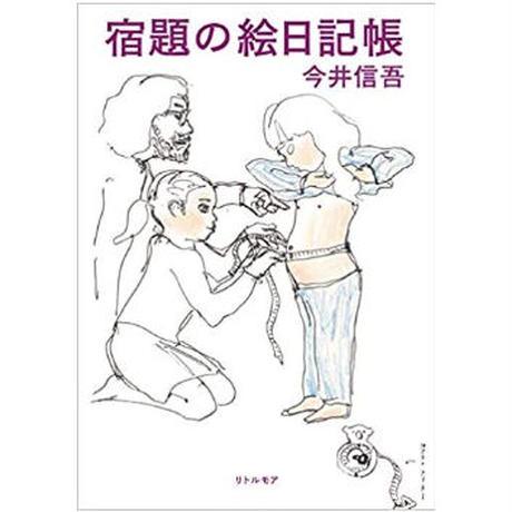 今井麗『gathering』2nd edition +  『宿題の絵日記帳』セット(送料込)