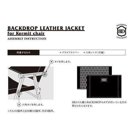 LEATHER JACKET (for Kermit chair)