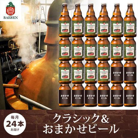 《定期》毎月24本お届け / クラシック & おまかせビール