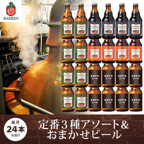 《定期》毎月24本お届け / 定番3種アソート & おまかせビール