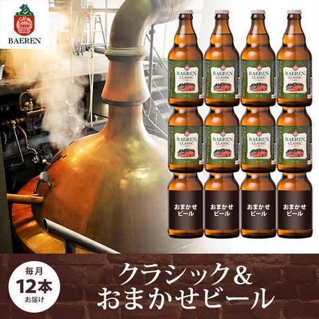 《定期》毎月12本お届け / クラシック & おまかせビール