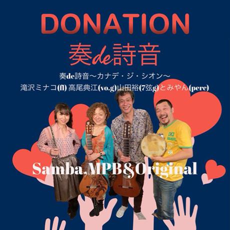 Donation : 「2/13 奏de詩音」