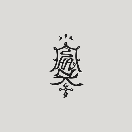 【通販限定】CHARM プルオーバーパーカー [カラー:アッシュグレー]
