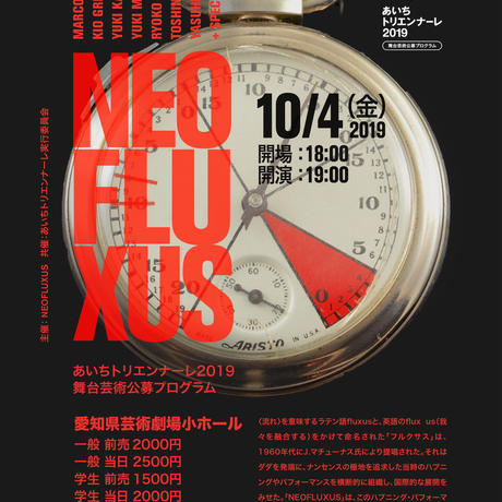 10/4 NEO FLUXUS 愛知県芸術劇場 小ホールチケット 一般