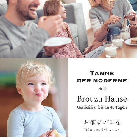 タンネ・デア・モデルネ  Nr.3 ブレッツェルトースト