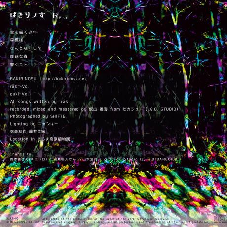 2nd mini album「R」