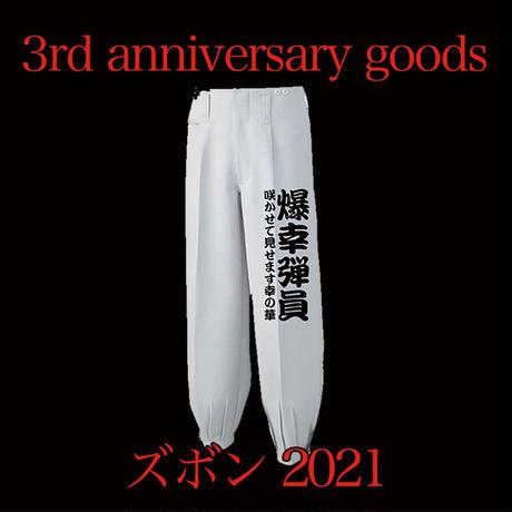 ズボン 2021