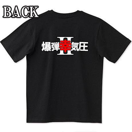 爆攻つなぎ typeⅡドライTシャツ