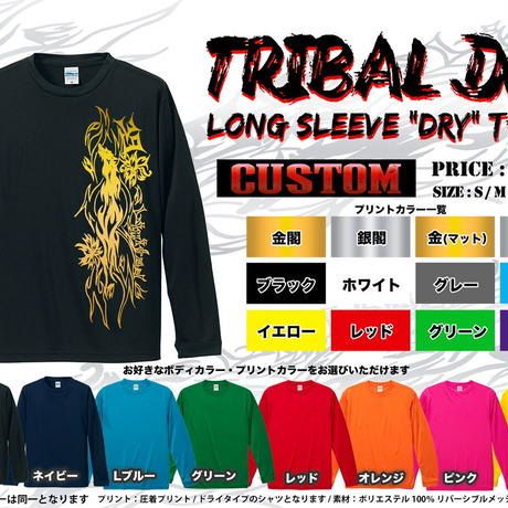 "<39limited> Tribal DoG Long sleeve ""DRY"" T-shirt"
