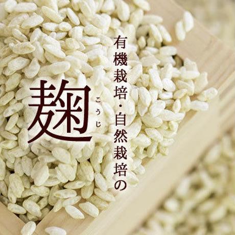 【有機玄米使用】玄米麹 900g(300g×3個)
