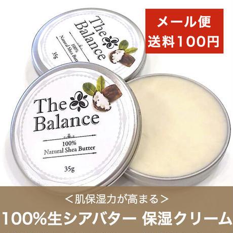 シア保湿クリーム70g(35g×2個)【メール便送料100円】数量限定 完全無添加 100% 天然生シアバター 未精製