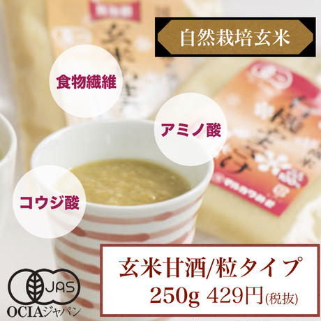【メール便送料100円!!】(粒タイプ)玄米甘酒 250g【自然栽培・砂糖不使用】
